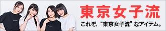 """""""「東京女子流」グッズ"""""""