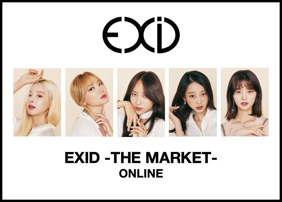EXID通販
