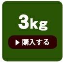 イヌメディック3kg