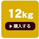 国産12kg