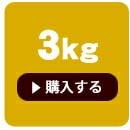 国産3kg
