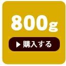 国産800g