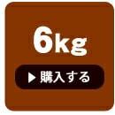 低アレルゲン6kg