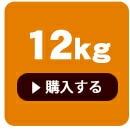 成犬12kg