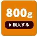 成犬800g