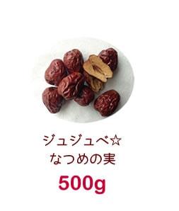 ジュジュベ☆なつめの実・500g