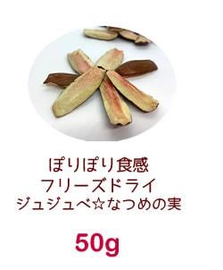 ぽりぽり食感 フリーズドライ ジュジュベ☆なつめの実・50g