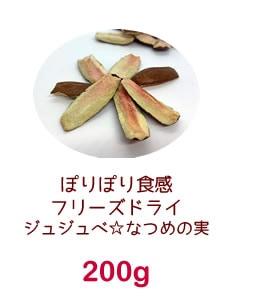 ぽりぽり食感 フリーズドライ ジュジュベ☆なつめの実・200g