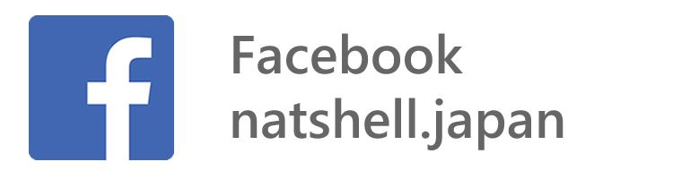 NatshellのFacebook