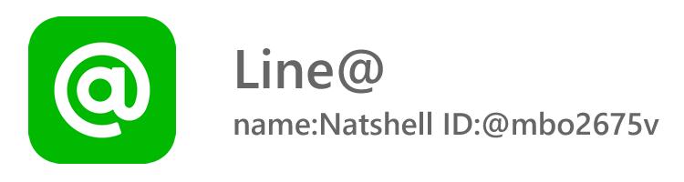 NatshellのLine@