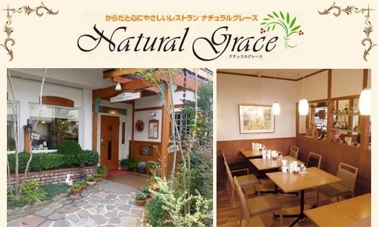 からだと心にやさしいレストラン ナチュラルグレース