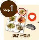 step1:商品を選ぶ