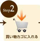 step2:買い物カゴに入れる