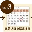 step3:お届け日を指定する