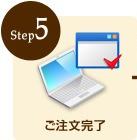 step5:ご注文完了
