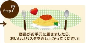 step7:商品がお手元に届きましたら、おいしいパスタを召し上がってください!