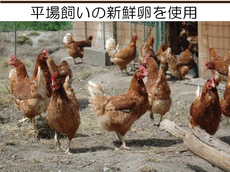 山梨県産平飼い新鮮卵使用
