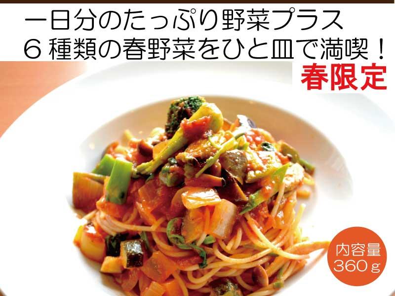 春野菜いっぱいのトマトソース