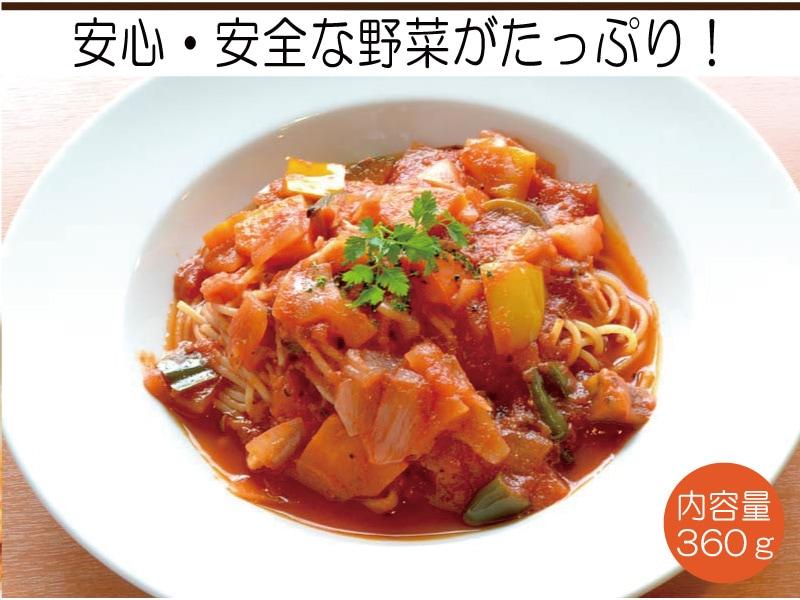 一日分の野菜いっぱいトマトソ−ス