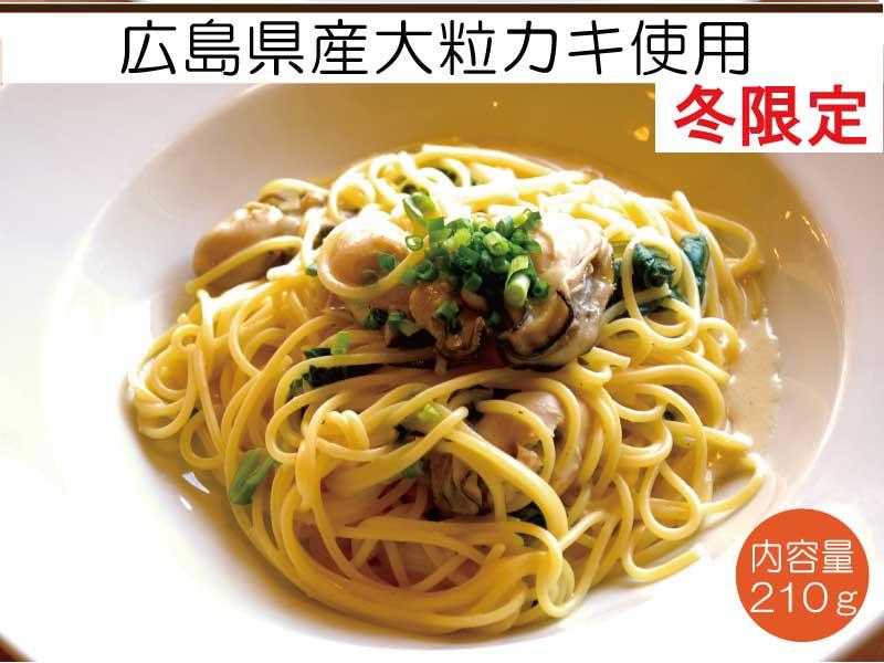 広島県産カキとほうれん草のクリームソース