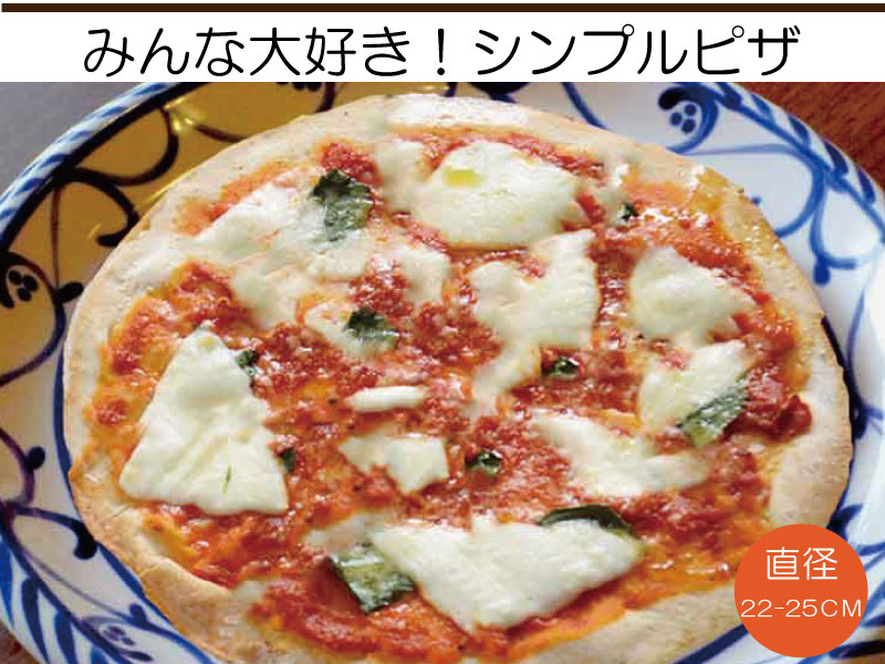シンプルマルゲリータピザ