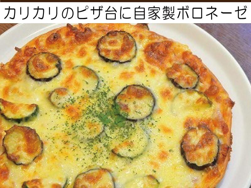 なすとボロネーゼのピザ