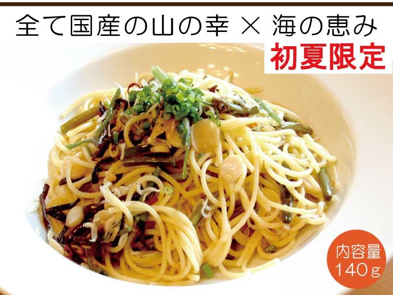 新物国産山菜とシラスのペペロンチーノ