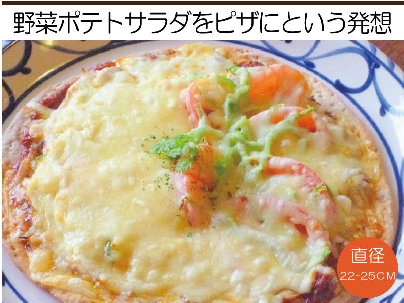 野菜ポテトサラダをピザにという発想 野菜たっぷりピザ