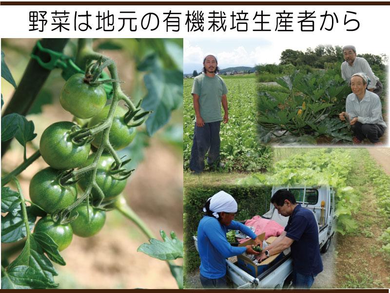農薬を極力使用しない安心安全な有機野菜を使用