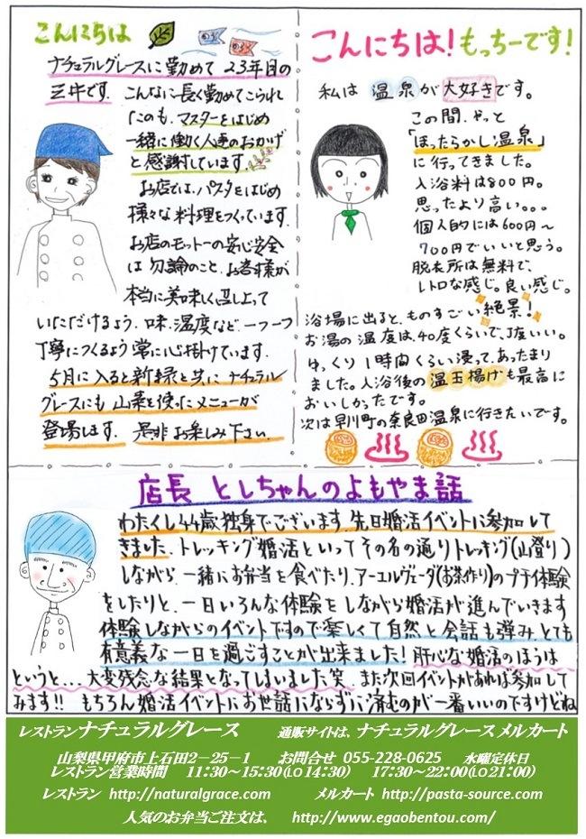 ナチュグレ通信5月号