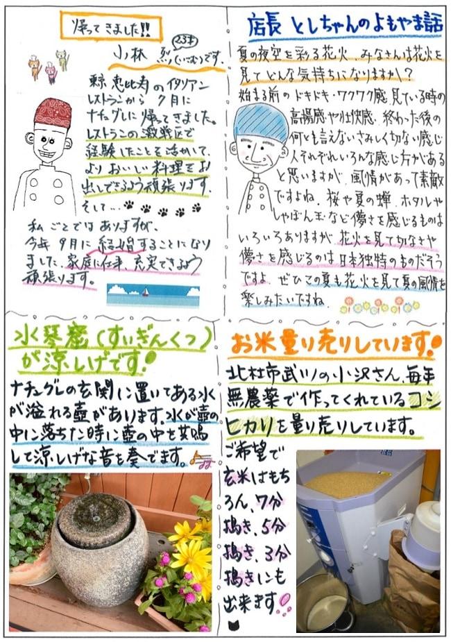 ナチュグレ通信8月号