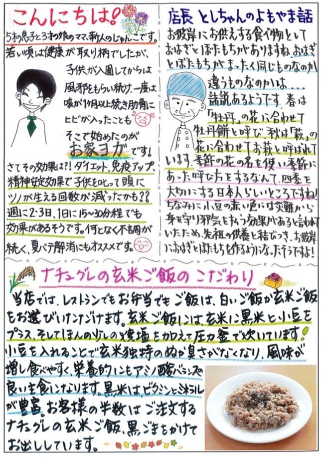 ナチュグレ通信9月号