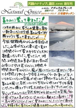 ナチュグレ通信2019年1月号