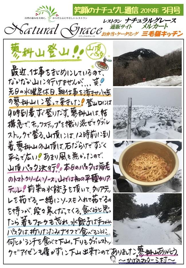 ナチュグレ通信2019年3月号