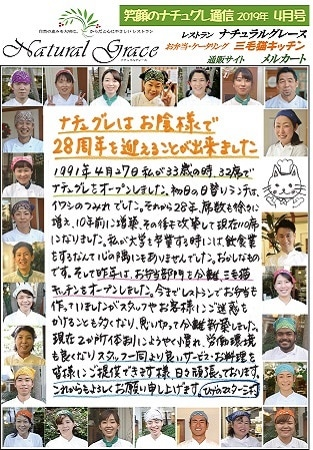 ナチュグレ通信2019年4月号