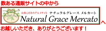 数あるサイトの中からナチュラルグレースメルカートにお越しいただきありがとうございます