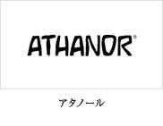 アタノール