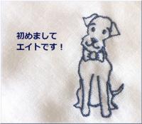 【50%OFF】ガーゼはんかち『 DOG-eight 』
