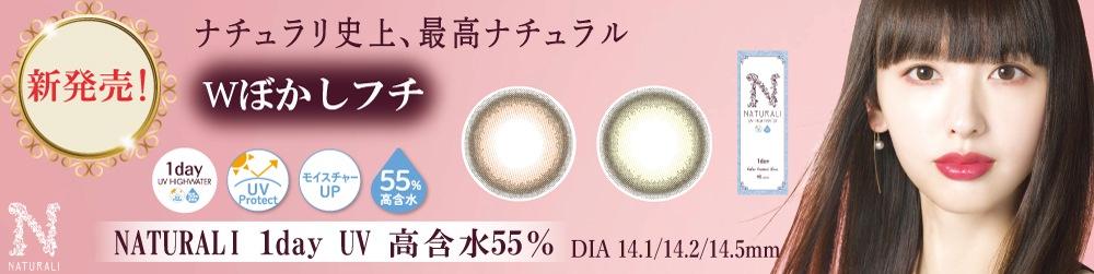「ナチュラリ ワンデー UV高含水55%」新発売
