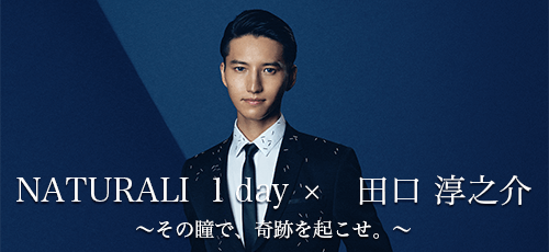 NATURALI 1day × 田口 淳之介