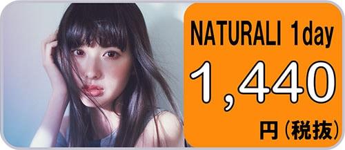 NATURALI 1day(10枚入り) 1,440円(税別)