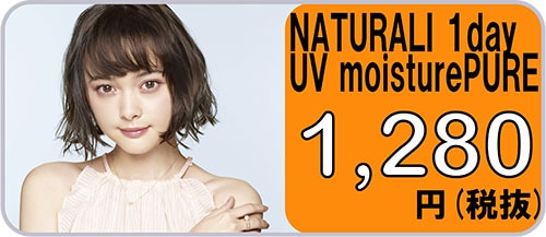 NATURALI 1day UVmoisture PURE(10枚入り) 1,280円(税別)