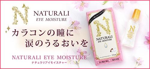 eye moisture