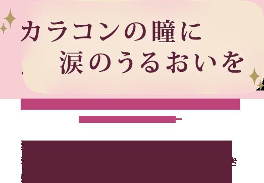 「涙のように優しい」目薬 NATURALI EYE MOISTURE(ナチュラリアイモイスチャー)が新登場