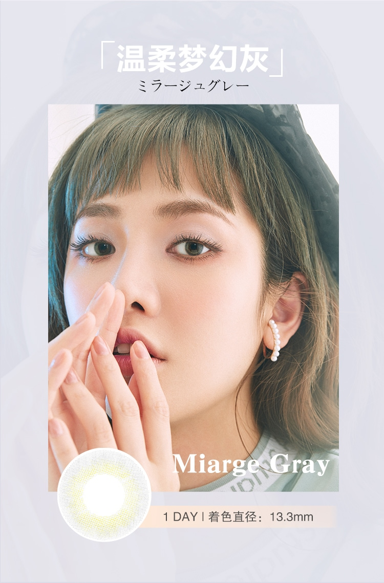 naturali mirage gray