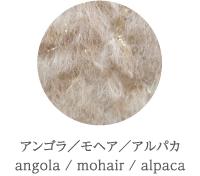 アンゴラ・モヘヤ・アルパカ