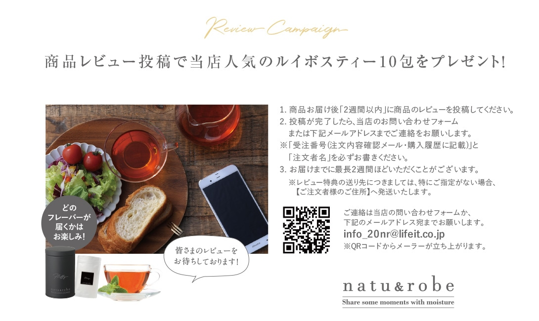 natu&robe(ナチュアンドローブ)のレビュー投稿キャンペーン