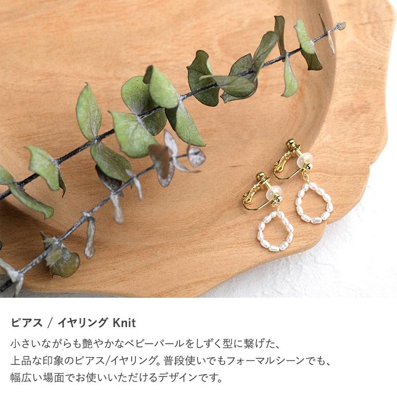 Natully ナチュリー ピアス / イヤリング Knit  レディース 淡水パール アクセサリー ベビーパール 日本製 真珠 小粒 おしゃれ ギフト プレゼント