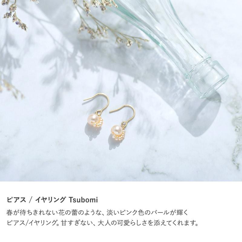 Natully ナチュリー ピアス / イヤリング Tsubomi  ピンクパール アクセサリー レディース 日本製 淡水パール 真珠 かわいい おしゃれ ギフト プレゼント