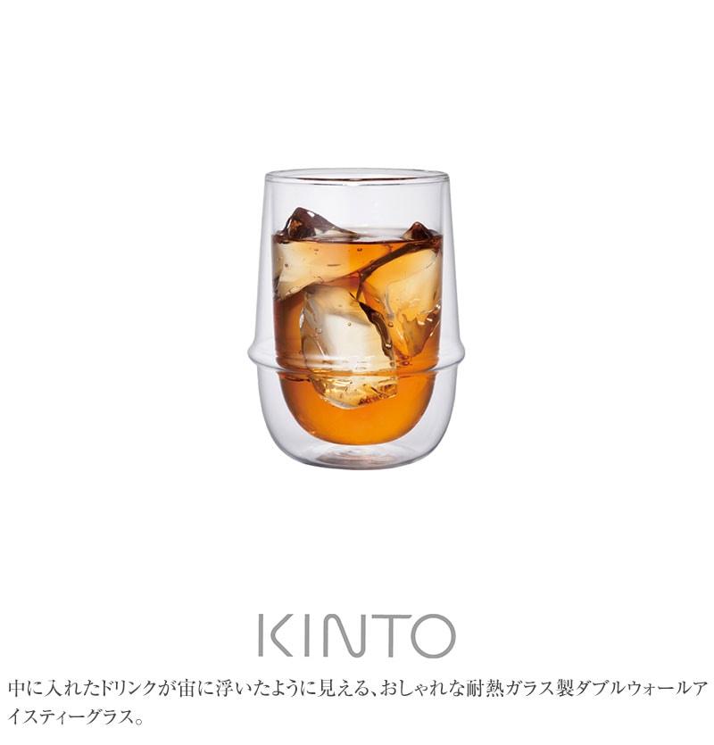 KINTO キントー KRONOS ダブルウォール アイスティーグラス  ティーカップ ガラスカップ コップ 耐熱ガラス ダブルウォール かわいい おしゃれ KINTO ギフト ガラス